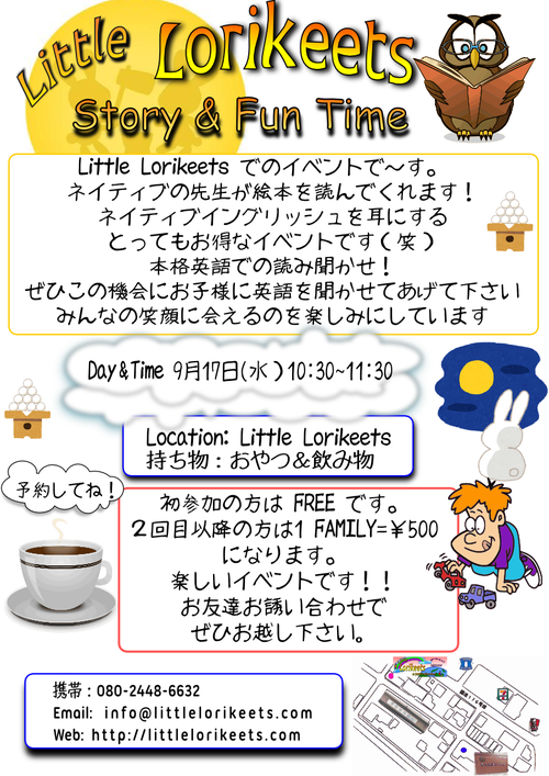 Septembers Story Time 読み聞かせ