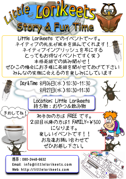 story time August 8月