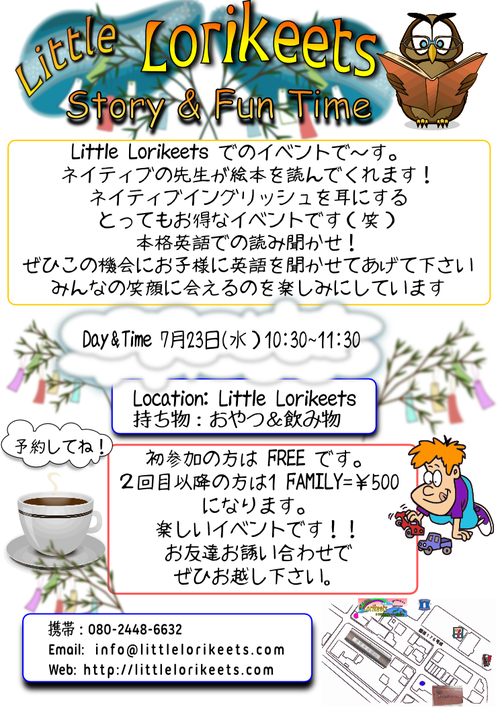 July Story Time 読み聞かせ