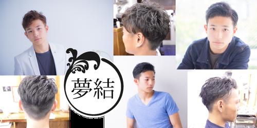 【白楽反町美容院】メンズ特化美容師