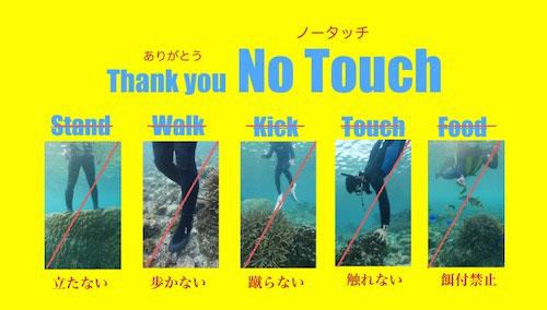 宮古島の美しいサンゴ礁を守るノータッチマナーの看板写真です。