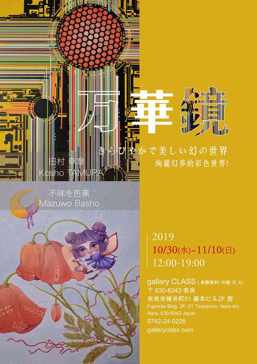 田村幸章の現代アート