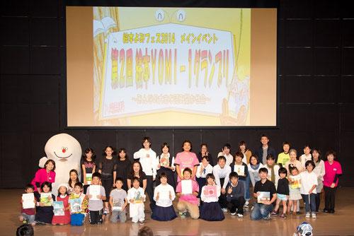 第2回絵本YOMI-1グランプリ記念写真 写真協力:出張こども写真『ハートグラフ』