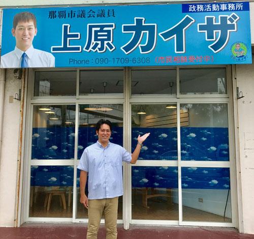 沖縄社会大衆党