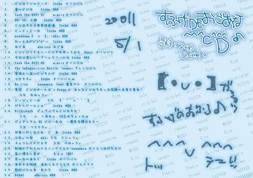 「すふげ DE おごあな CD ♪」 ペーパー オモテ面 ですトッシュ