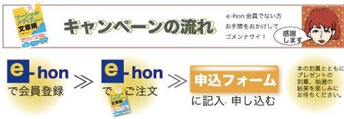 e-honキャンペーンの流れを詳しく見る