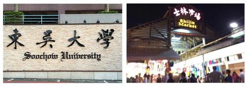 夏期留学  台湾