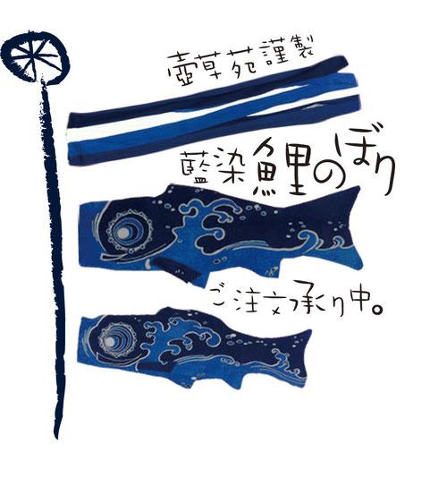 鯉のぼり,こいのぼり,藍染,鯉幟
