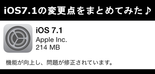 iOS7.1 変更点 まとめ