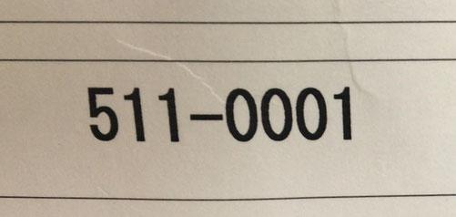 私の受験番号、、、、