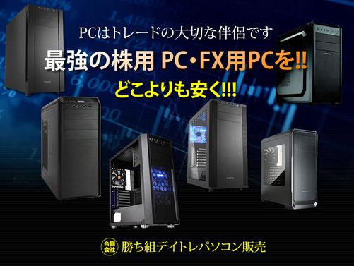 株用PC・FX用PC トレードパソコンをどこよりも安く。 勝ち組デイトレパソコン販売