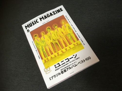 Swinging Popsicle とコントラリーパレードのインタビュー記事が掲載されているミュージック・マガジン