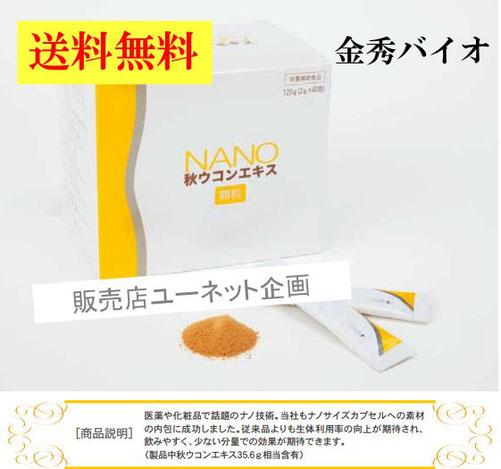 金秀バイオのNANOナノ秋ウコンエキス顆粒 120g (2g×60包)