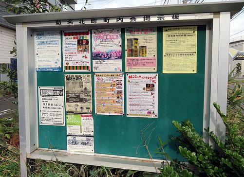 菊名北町町内会の掲示板、左下には資源回収を再開するとの告知も(2020年1月)