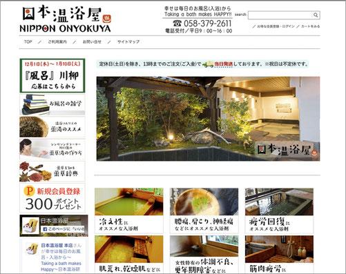 日本温浴屋ホームページデザイン作成事例