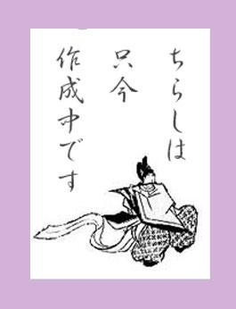 源氏物語 浮舟1 山下智子 アトリエ第Q藝術