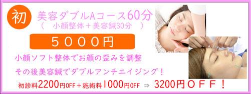 横浜駅 らいふ治療院 小顔ソフト整体+美容鍼 60分クーポン