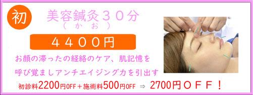 横浜駅 らいふ治療院 美容鍼30分クーポン