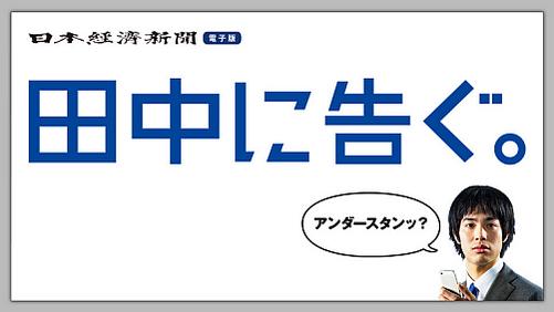 田中電子版 CM