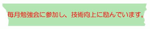 大分別府 ここまろ調整院の院長は、毎月愛知県蒲郡市で開催されている日比塾の研修に参加し、技術向上に励んでいます。