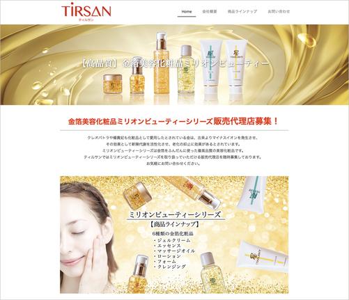 化粧品会社 格安ホームページデザイン作成事例