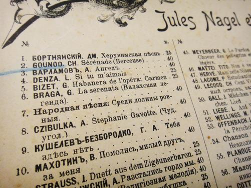 Фрагмент списка пьес серии «Бутоны роз», ноты, фото
