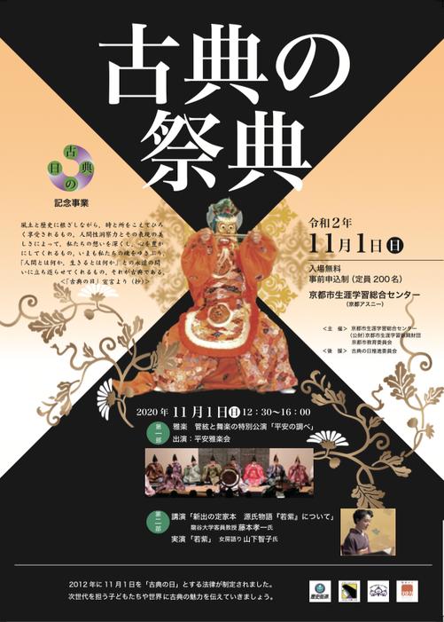 古典の祭典2020 ちらし 山下智子 源氏