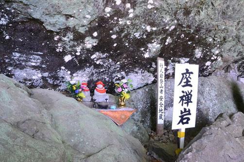 禅宗の修行者が座禅をしたらしい。古い記録に道元岩とも。
