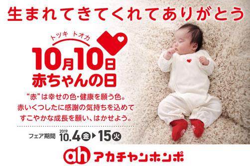 アカチャンホンポさんの「赤ちゃんの日」特設サイトはこちらの画像をクリック