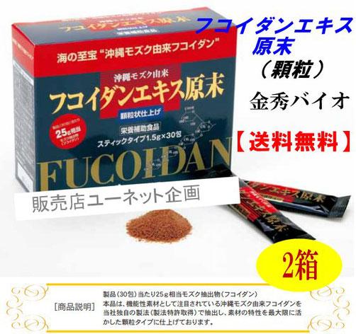 沖縄フコイダンエキス原末顆粒30包x2箱セット 金秀バイオ