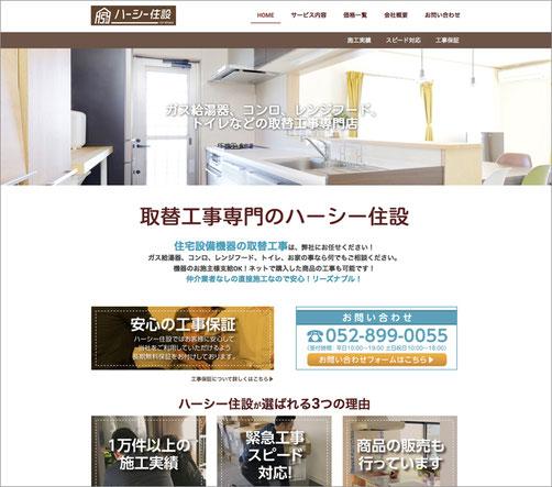 機器取替え工事専門業 ホームページ