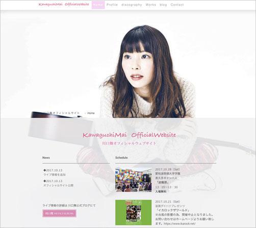 川口舞オフィシャルホームページ 格安・激安