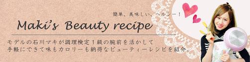 石川マキのビューティーレシピ 抹茶のブラウニーマフィン