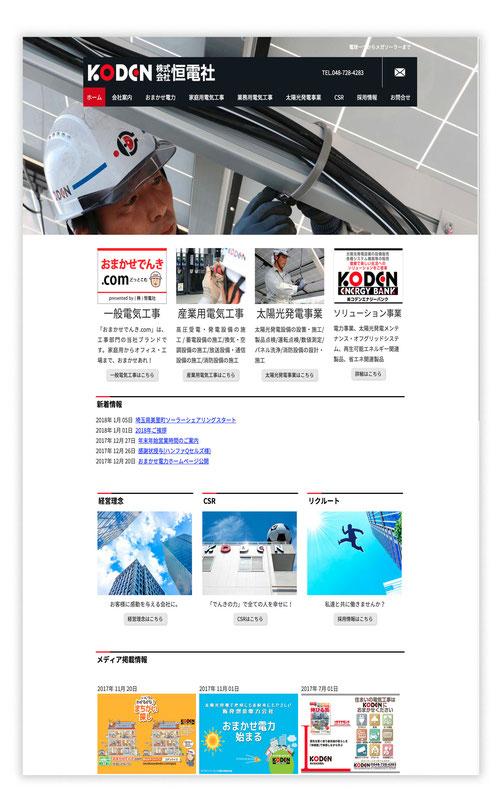 【制作事例】株式会社恒電社コーポレートサイト WEB制作 Jimdo
