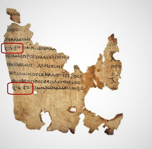 Nahal Hever - en Egypte, dans le désert de Judée - Le rouleau des petits prophètes (8HevXII gr) et le Tétragramme - Zacharie 1 : 1-4 dans le rouleau 8HevXII gr. Les Tétragrammes YHWH sont en paléo-hébreu.