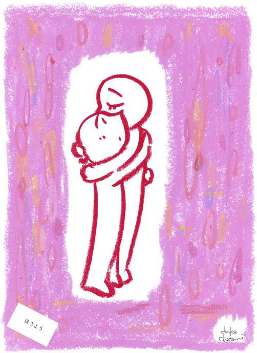 茶谷順子 抱擁しているイラスト