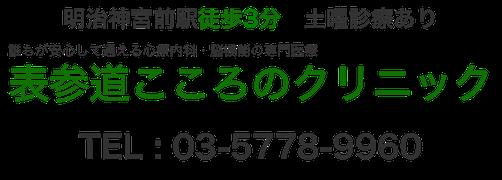 東横線沿線明治神宮前駅徒歩3分 土曜診療あり 渋谷区の心療内科・精神科 表参道こころのクリニック