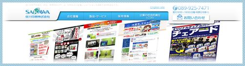 佐川印刷株式会社Webサイトはこちら
