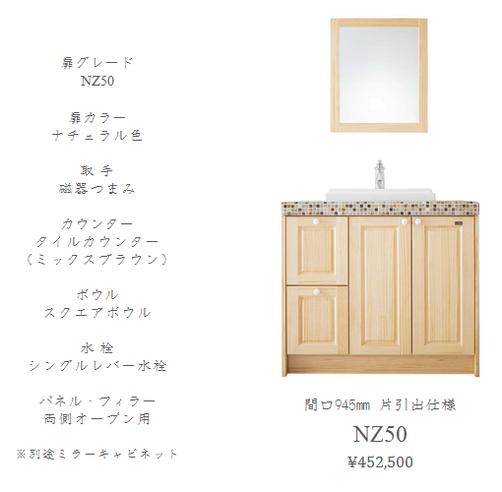 木とタイルの洗面台NZ50