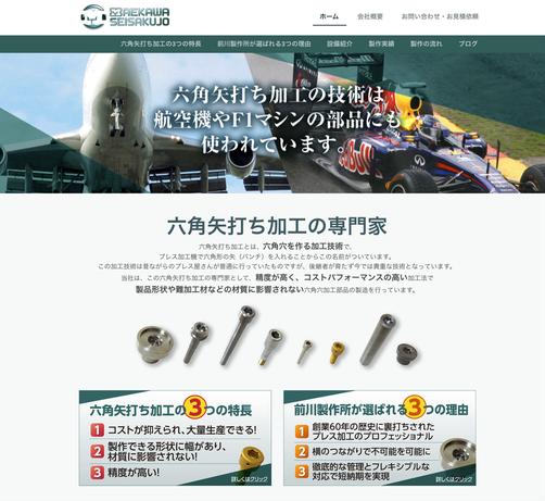 製造業 前川製作所様 格安ホームページ作成事例