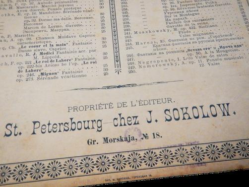 Соколов, нотный издатель в Санкт-Петербурге