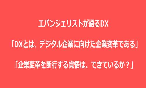 DXのエバンジェリスト 桂木夏彦の登壇依頼ならカナン株式会社