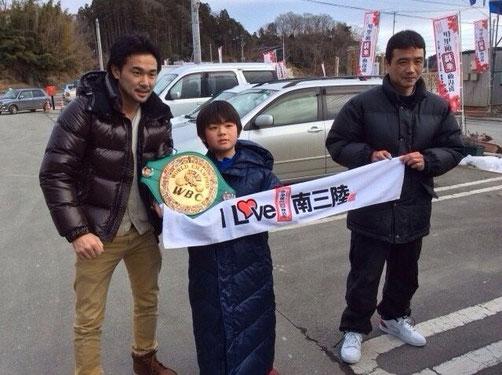 WBCバンタム級王者・山中慎介チャンピオン来店