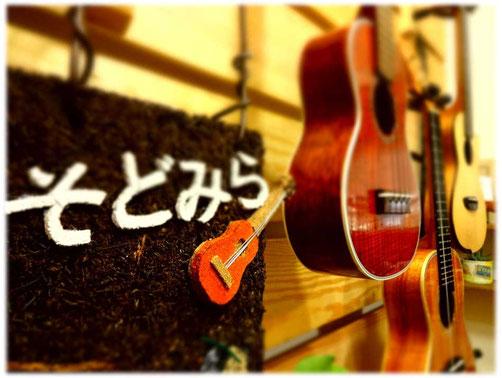東京練馬のウクレレ教室・そどみら