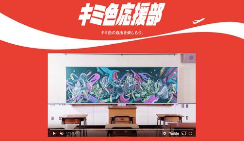 xola, art, painting, coca, cola, chalkart, webcm, cm, jal