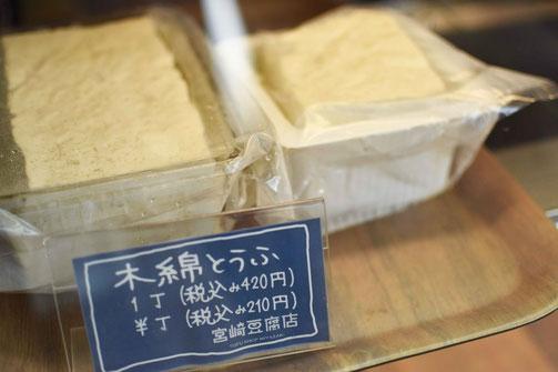 宮崎豆腐店