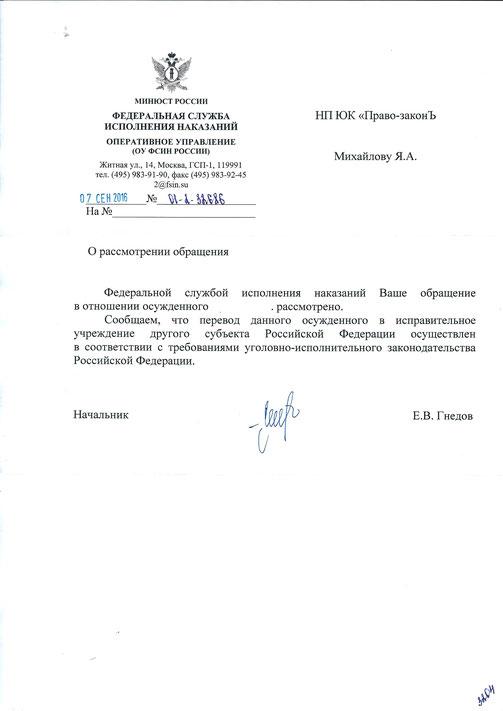 ярослав Михпайлов, ИУ, ФСИН, переводы, ФКУ ИК, Право-законЪ