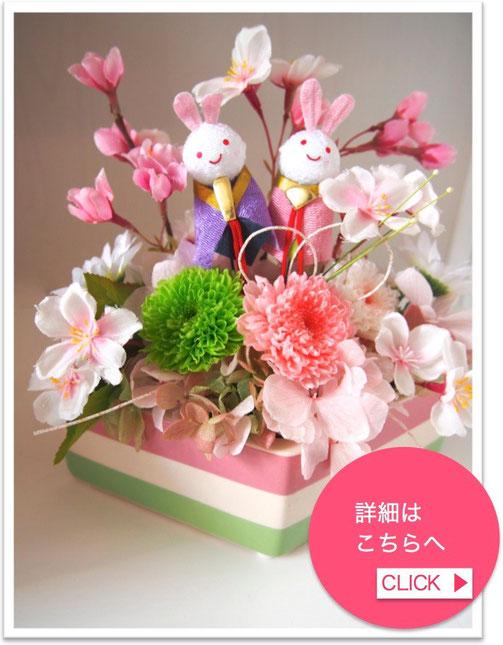 プリザーブドフラワー,ひな祭り,花,お祝い,ギフト