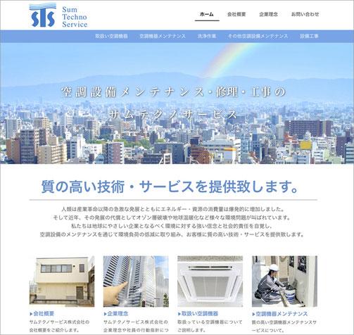 空調設備メンテナンス会社ホームページ