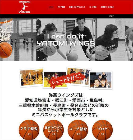 バスケットボール教室 ホームページ